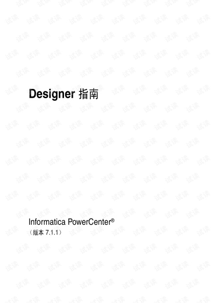 Informatica powercenter designer指南(中文)