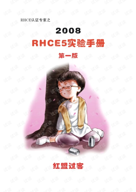 RHCE5.0实验手册