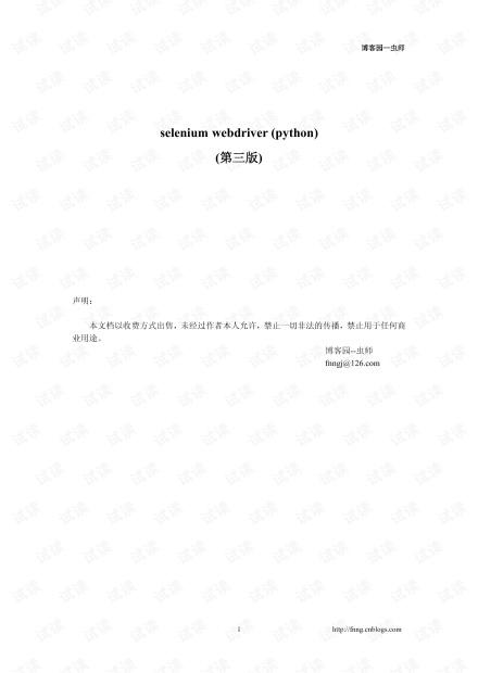 selenium webdriver (python)第三版.pdf