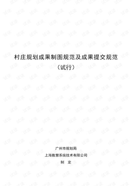 广州市村庄规划成果制图规范及成果提交规范