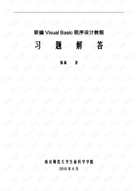 新编Visual_Basic程序设计教程答案