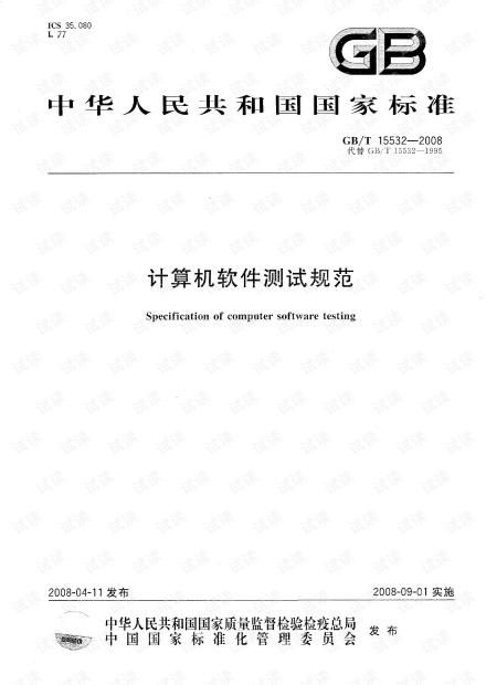 GBT 15532-2008 计算机软件测试规范