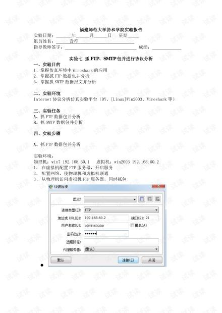 Internet协议分析-FTP报文分析-SMTP报文分析