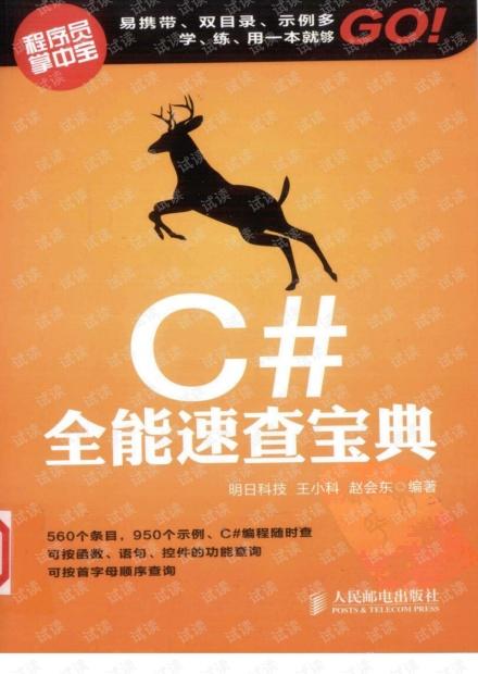 C#全能速查宝典