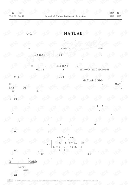 0_1线性规划模型的MATLAB实现及应用