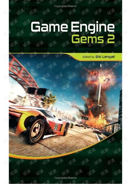 Game Engine Gems 2(pdf 版本)