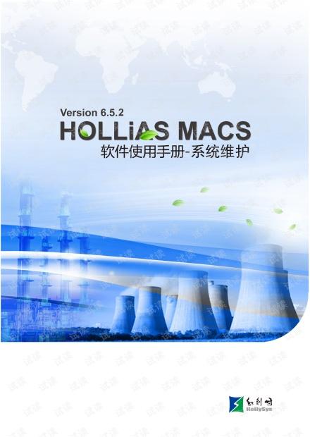 HOLLiAS MACS V6.5.2系统维护手册.pdf