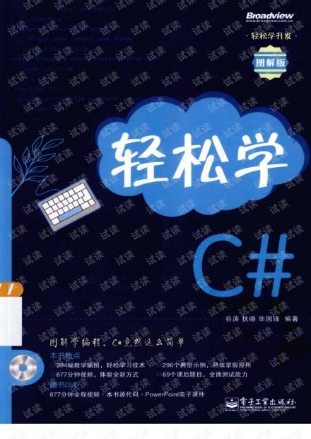 轻松学C#(图解版)