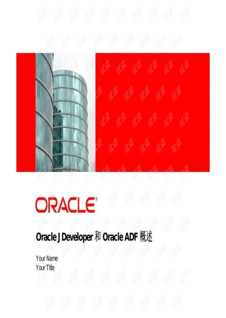 Oracle JDeveloper 和Oracle ADF 概述.pdf