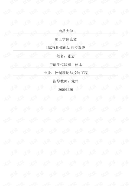 LNG气化储配站自控系统.pdf