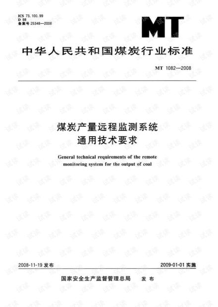 【煤炭行业标准】MT1082-2008煤炭产量远程监测系统通用技术要求.