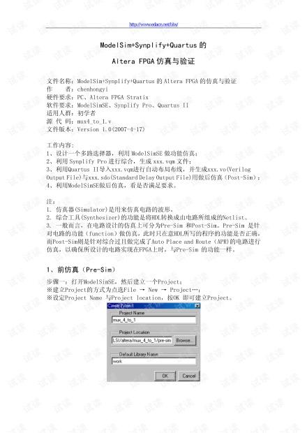 Altera FPGA的仿真与验证.pdf