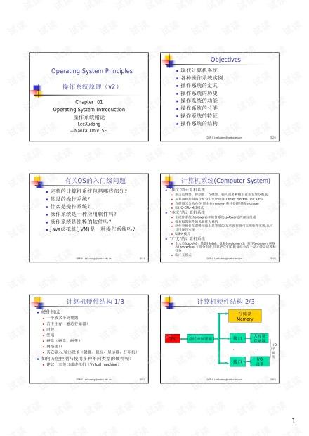 操作系统原理导论