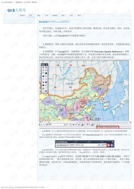 ArcGIS软件操作——地图配准