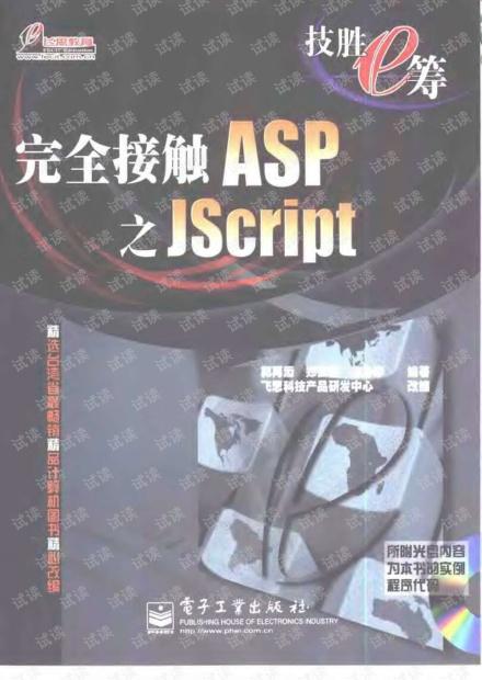技胜E筹《完全接触ASP之JScript》PDF完整版
