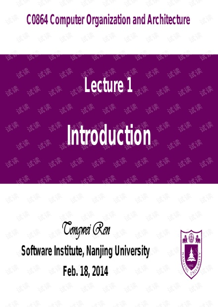 【南京大学】计算机组织与体系结构课件01