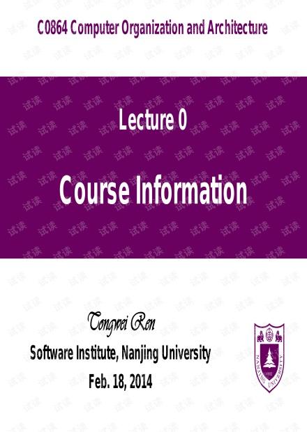 【南京大学】计算机组织与体系结构课件00