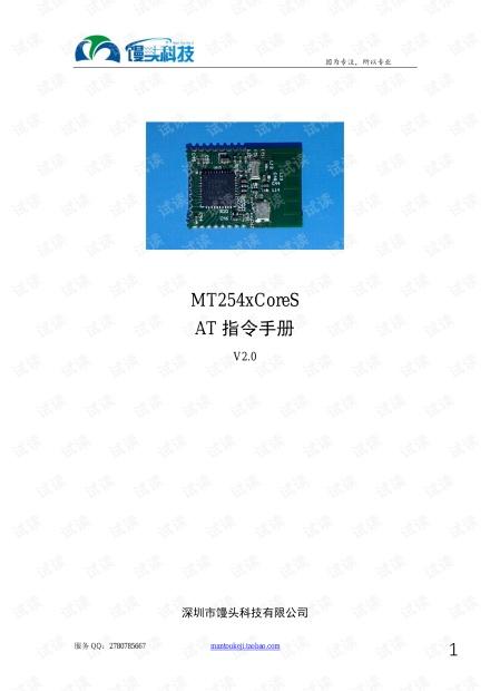 CC2540、CC2541透传模块-AT指令手册