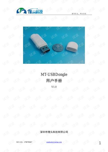 BTool、PacketSniffer、BLE_Device_Monitor、USBDongle使用手册