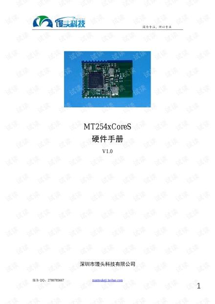 CC2540、CC2541透传模块、远控模块--硬件手册