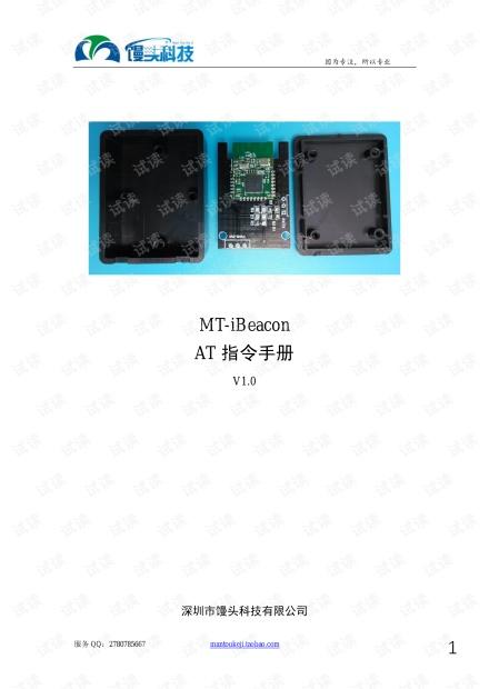 CC2540、iBeacon基站-AT指令手册