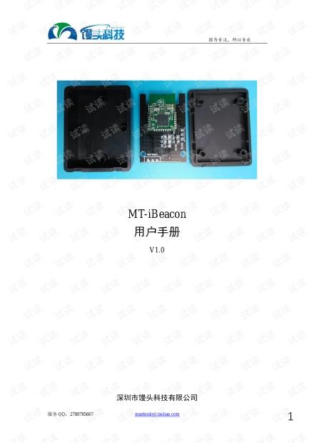 CC2540、iBeacon基站-用户手册