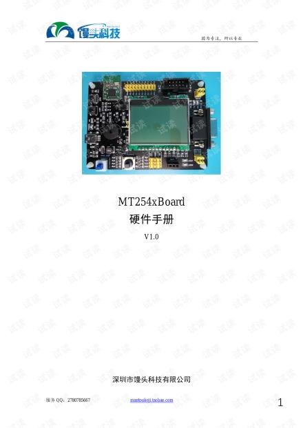 蓝牙4.0BLE开发板-硬件手册