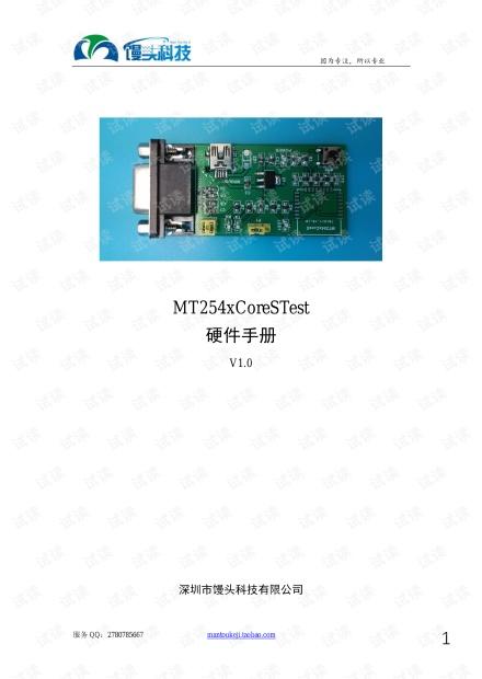 蓝牙4.0BLE透传模块转接板-硬件手册