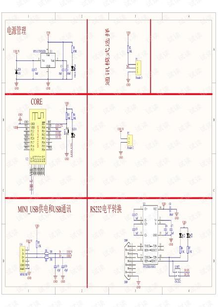 蓝牙4.0BLE透传模块转接板-原理图