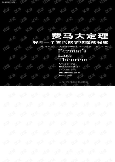 费马大定理-解开一个古代数学难题的秘密.pdf