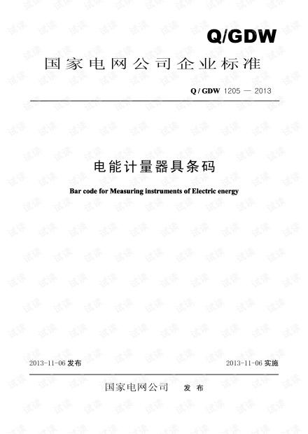 Q/GDW 1205-2013 电能计量器具条码