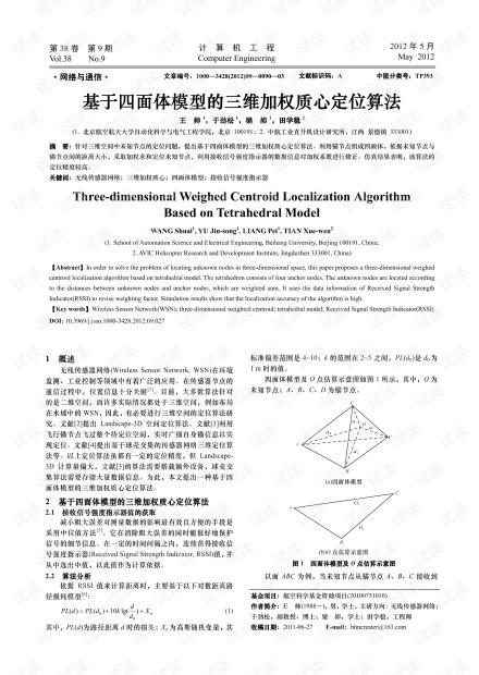 三维加权质心定位算法