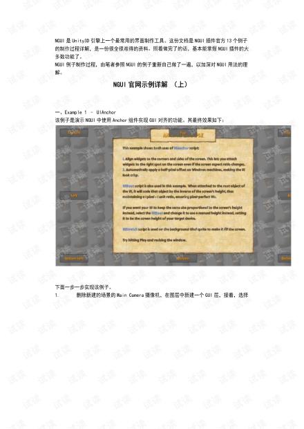 Unity3D强大插件NGUI官方案例详细解析