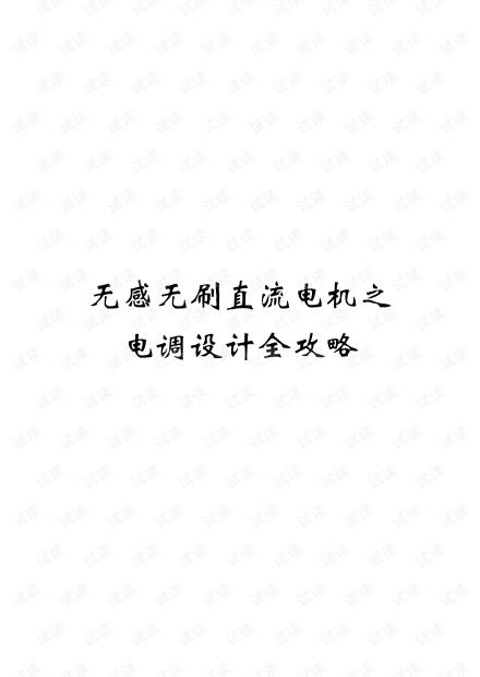 无感无刷电机电调攻略.pdf