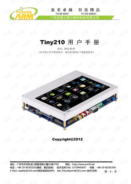 Tiny210开发板用户手册.pdf