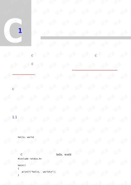 c语言程序设计(第二版)K&R