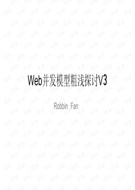 范凯:Web并发模型粗浅探讨
