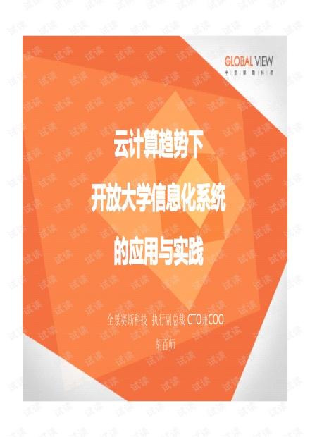 胡百师:云计算趋势下开放大学信息化系统的应用与实践