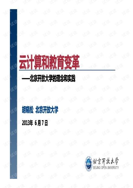 胡晓松:云计算在促进技术与教育深度融合中的作用