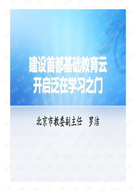 罗洁:建设首都基础教育云开启泛在学习之门