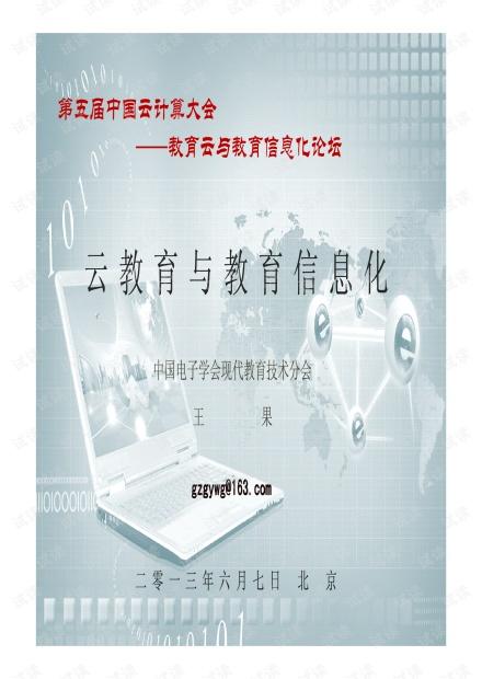 王果:云教育与教育信息化