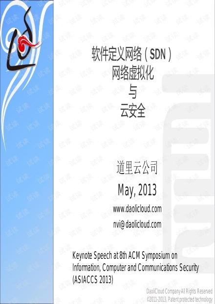 毛文波:软件定义网络