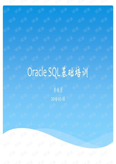 Oracle SQL基础培训