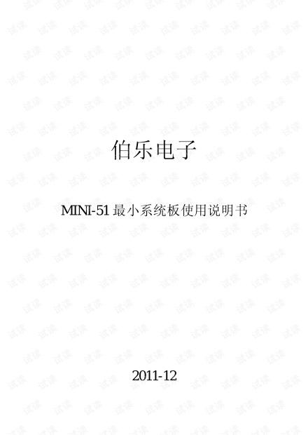单片机mini51