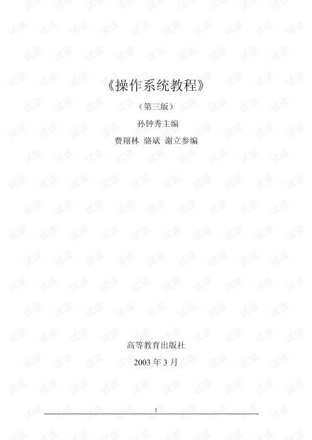 南京大学计算机专业操作系统教程