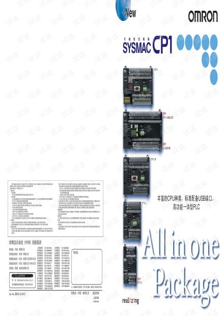 欧姆龙plc选型手册.pdf )
