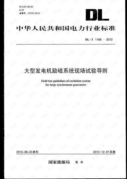 DLT 1166-2012 大型发电机励磁系统现场试验导则
