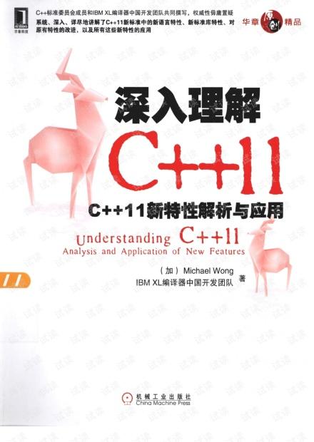 中文版 深入理解C++11:C++11新特性解析