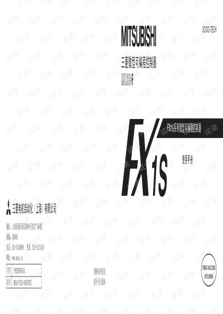 三菱FX1S编程手册