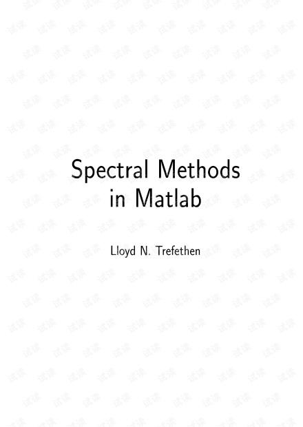 matlab做谱方法